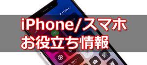 iPhone/スマホお役立ち情報特集