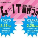 「ゲーム×IT業界フォーラム」大阪開催は2/25